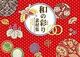 和の彩り素材集 —伝統文様 草花・動物・天象器物<DVD-ROM付>