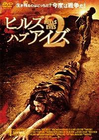 ヒルズ・ハブ・アイズ2 [DVD]