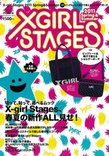 X-girl Stages 2011 Spring&Summer (祥伝社ムック)