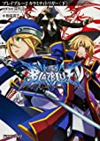 BLAZBLUE\uCu[\2  J~eBgK[qr (xmhSubN)