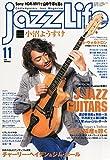 jazz Life (ジャズライフ) 2014年 11月号 [雑誌]