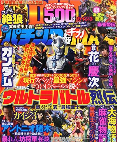 パチンコ実戦ギガMAX 2015年 04 月号 [雑誌]
