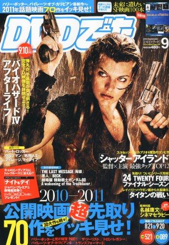 DVDでーた 2010年 09月号 [雑誌]
