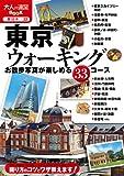 東京ウォーキング お散歩写真を楽しむ33コース (大人の遠足BOOK)