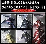 【お台場・汐留のOL100人が選んだワイシャツ&ネクタイセット(カラー系)/Mサイズ】