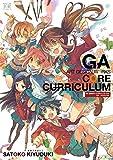 GA 芸術科アートデザインワークス コア・カリキュラム (まんがタイムKRコミックス)