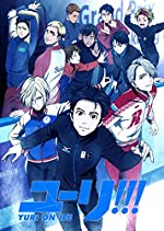 【Amazon.co.jp限定】ユーリ!!! on ICE 1 (全巻購入特典:「久保ミツロウ描き下ろしマンガ(メーカー特典)」+「アニメ描き下ろしアクリルスタンド3セット」引換シリアルコード付) [Blu-ray]