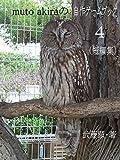 muto akiraの自作ゲームブック4(短編集)