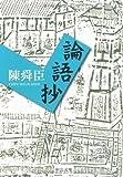 論語抄 (中公文庫)