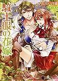 騎士服の花嫁 / 花川戸 菖蒲 のシリーズ情報を見る