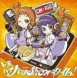 聖痕のクェイサーラジオ~ミハイロフ学園放送部~ トモハナ☆ハラShowタイム!ラジオCD