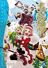 天野こずえ「あまんちゅ!」第8巻はクリスマスから年末年始