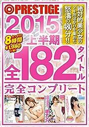 PRESTIGE 2015 上半期 全182タイトル完全コンプリート [DVD][アダルト]