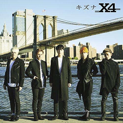 キズナ(初回限定盤A)(DVD付)