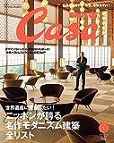 Casa BRUTUS (カーサ・ブルータス) 2015年 1月号 [雑誌]