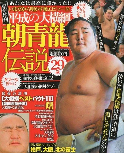 ENJOY MAX (エンジョイ・マックス) 増刊 「運命」の電撃引退!平成の大横綱朝青龍伝説 2010年 04月号 [雑誌]