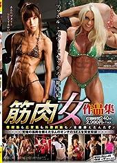 筋肉女作品集 [DVD]