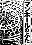 マンホールのふた—写真集 (日本篇)