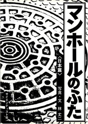 マンホールのふた―写真集 (日本篇)