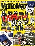 MonoMax(モノマックス) 2015 年 02 月号 [雑誌]