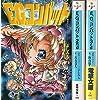 E.G.コンバット 文庫 1-3巻セット (電撃文庫)