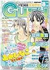 GUSH (ガッシュ) 2009年 08月号 [雑誌]
