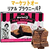 マーケットオー(MarketO)リアルブラウニー(REAL BROWNIE)80g(4個入り)
