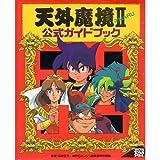 天外魔境2公式ガイドブック (コンプレクションスペシャル) -