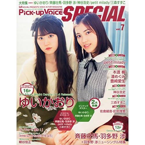 ピックアップヴォイススペシャル(7) 2015年 12 月号 [雑誌]: Pick-up Voice(ピックアップボイス) 増刊