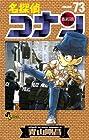 名探偵コナン 第73巻