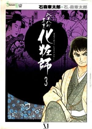 八百八町表裏化粧師 (3) (Shotaro world) [単行本]