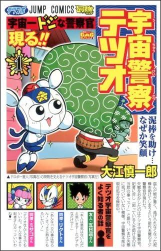 宇宙警察テツオ 1 (ジャンプコミックス)