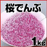 【常温】 桜でんぶ 1kg 業務用