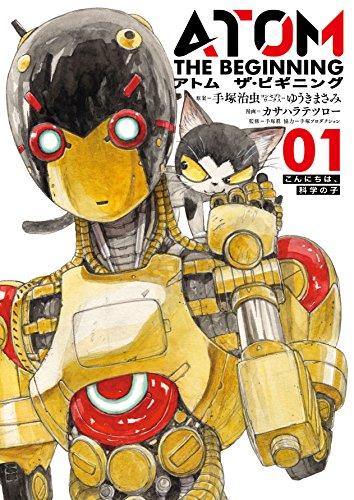 アトムザ・ビギニング(1) (ヒーローズコミックス)