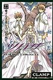 ツバサ 27—RESERVoir CHRoNiCLE (27) (少年マガジンコミックス)