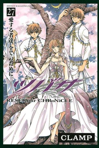 ツバサ 27―RESERVoir CHRoNiCLE (少年マガジンコミックス)