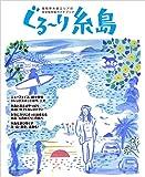 ぐる〜り糸島 (福岡県糸島エリアの完全保存版ガイドブック)