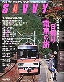 SAVVY (サビィ) 2011年 12月号 [雑誌]