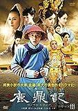 鹿鼎記 ロイヤル・トランプ DVD-BOXIII[DVD]