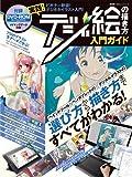 デジ絵の描き方入門ガイド (100%ムックシリーズ)