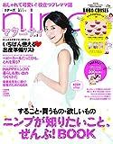 マタニティニナーズ vol.5 BOBOCHOSESマルチmamaポーチ付 (祥伝社ムック)