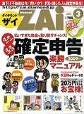 ダイヤモンド ZAi (ザイ) 2009年 03月号 [雑誌]