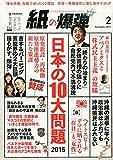 月刊 紙の爆弾 2015年 02月号 [雑誌]