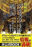 超解読 アルスラーン戦記 王都炎上からの奪還まで (三才ムックvol.832)