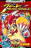 百獣大戦グレートアニマルカイザー 1 (てんとう虫コロコロコミックス)