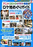 アニメ・コミック・ドラマ・映画のロケ地めぐりガイド 2012年 09月号 [雑誌]