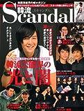 韓流Scandal (スキャンダル) It's KOREAL (コリアル) 増刊 2011年 05月号