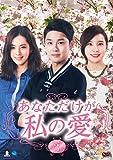 あなただけが私の愛 DVD-BOX3 -