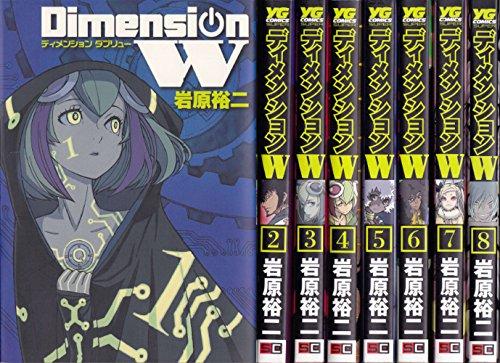 ディメンションW コミック 1-8巻セット (ヤングガンガンコミックススーパー)