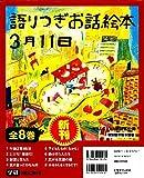 語りつぎお話絵本 3月11日 全8巻